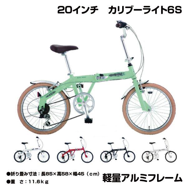 折りたたみ自転車 軽量 アルミフレーム 自転車 20インチ Caribou Light(カリブーライト) 20インチ 折りたたみ自転車 シマノ6段変速ギア 11.6kg 軽量 アルミフレーム 20-6ALFN-CLFF おすすめ 20インチ 自転車【自転車小】