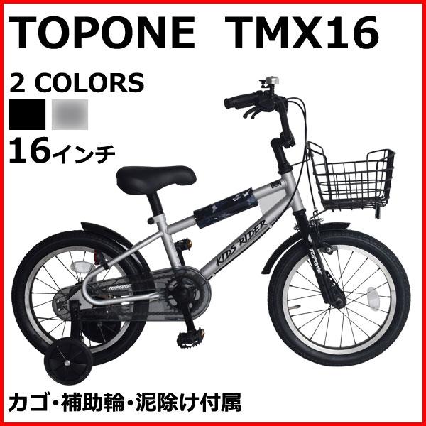 【特典付き】子供用自転車 16インチ キッズバイク 男の子 女の子 子供用 カゴ・補助輪付 幼児車 かっこいい 幼児用自転車 TOPONE トップワン かわいい 2色(シルバー ブラック)自転車 TMX16 BMXスタイル インスタ映え BMX キッズライダー