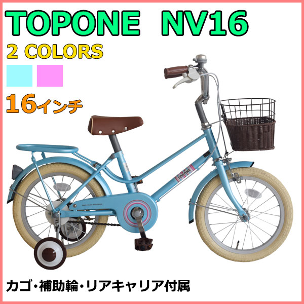 【特典付き】子供用自転車 16インチ キッズバイク 16インチ 男の子 女の子 子供用 カゴ・補助輪付 幼児車 オシャレ 幼児用自転車 TOPONE トップワン かわいい インスタ映え 2色 ピンク ブルー 自転車 NV16