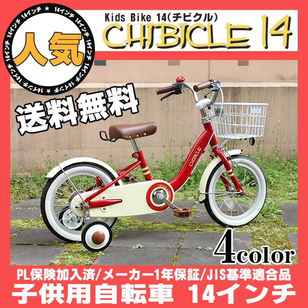 子供用自転車 14インチ 送料無料 キッズバイク 14インチ 男の子 女の子 子供用 カゴ・補助輪付 幼児車 低床フレーム 幼児用自転車 CHIBICLE チビクル かわいい オシャレ 人気 おすすめ 自転車 MKB14-34 送料無料 アウトレット