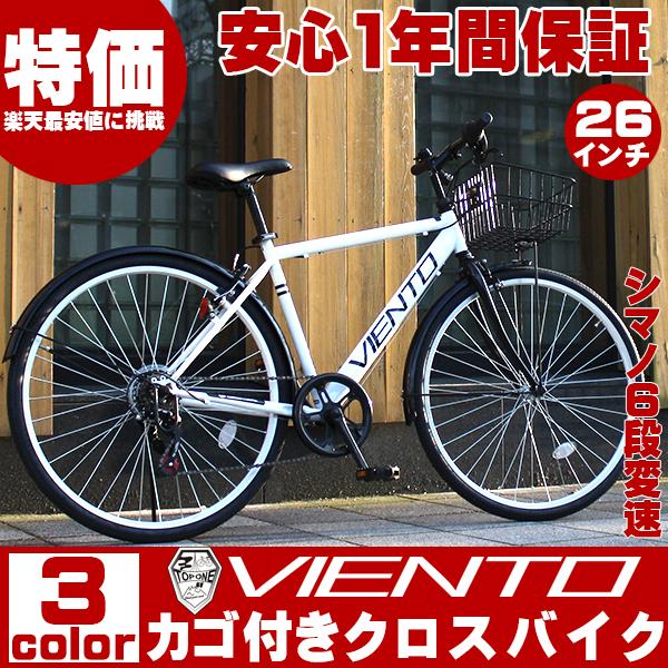 自転車 26インチ クロスバイク カゴ付き 泥除け付き スポーツ アウトドア TOPONE トップワン シマノ6段変速ギア VIENTO T-MCA266-43- シティサイクル メンズ レディース おすすめ 人気クロスバイク 自転車 26インチ bicycle