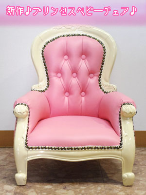 Little Princess Chair Baby Dolce A Photo Taken Memorial Day Kids Day Gifts  Pet Rose Pink Mini