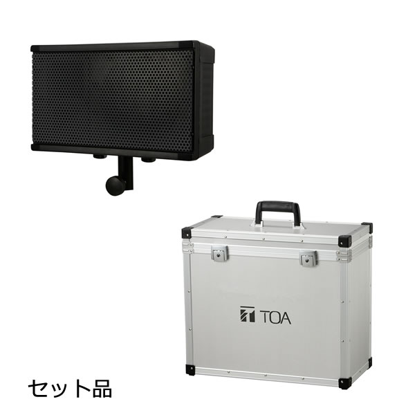 TOA 移動用PAスピーカーセット 収納ケース付 防滴型 CZ-1200 ※KZ-650後継品