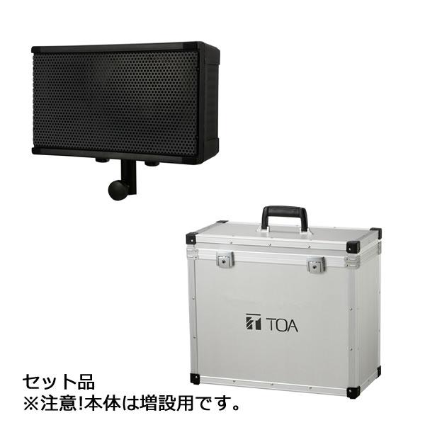 増設用スピーカーセット 防滴型 KZ-1200E 収納ケース付 移動用PAスピーカー TOA
