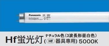 FHF32EX-N-Hの後継品:FHF32EX-N-HF2Dの注文 お届けとなります 直管蛍光灯 5000K 3520lm 長さ:1198mm Hf32W 1本価格 在庫有 即納 FHF32EX-N-H Hf蛍光灯 70%OFFアウトレット パナソニック FHF32EX-N-HF2D G13 後継品 ナチュラル色 送料無料(一部地域を除く)