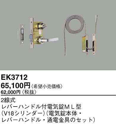 EK3712 パナソニック 2線式レバーハンドル付電気錠ML型