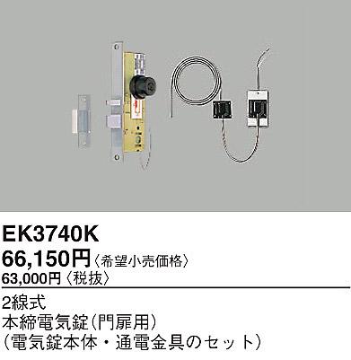 EK3740K パナソニック 2線式本締電気錠(門扉用)