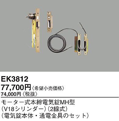 EK3812 パナソニック 2線式モーター式本締電気錠MH型(V18シリンダー)