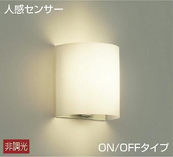 DBK-38342Y ダイコー ブラケット LED(電球色) センサー付