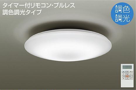DCL-38140 ダイコー シーリングライト LED(調色) ~8畳