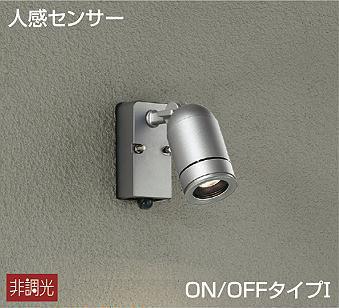 DOL-3762YSF ダイコー 屋外用スポットライト LED(電球色) センサー付