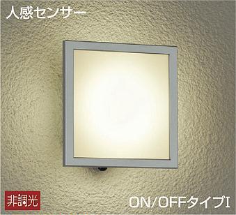 DWP-37673 ダイコー ポーチライト LED(電球色) センサー付