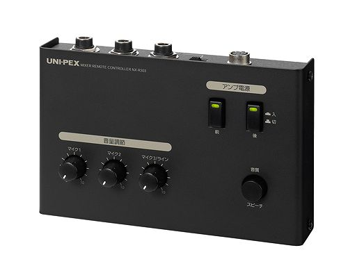 NX-R303 ユニペックス 車載用リモートミキサー