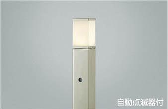AUE664148 コイズミ ポールライト LED(電球色) センサー付