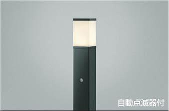 AUE664150 コイズミ ポールライト LED(電球色) センサー付