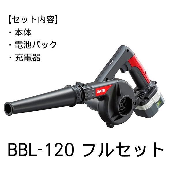 BBL-120 リョービ 充電式ブロワ【フルセット】 12V (※フルセットNo.4351000)