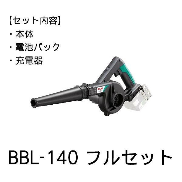 BBL-140 リョービ 充電式ブロワ【フルセット】 14.4V (※フルセットNo.4351100)