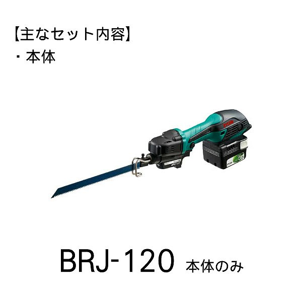 BRJ-120 リョービ 充電式小型レシプロソー【本体のみ】 14.4V (※本体のみNo.619600B)