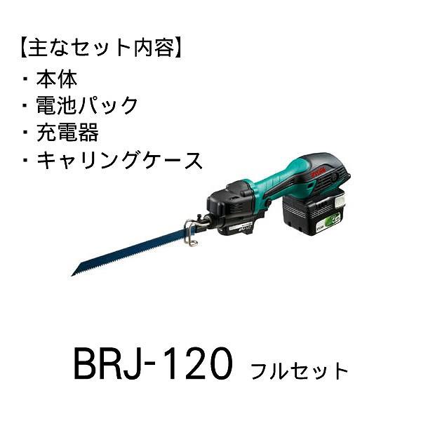 BRJ-120 リョービ 充電式小型レシプロソー【フルセット】 14.4V (※フルセットNo.619600A)