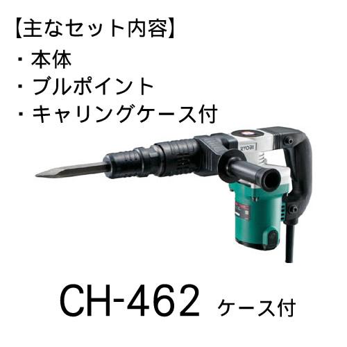 CH-462 リョービ コンクリートハンマ ケース付 (※ケース付No.656739A)