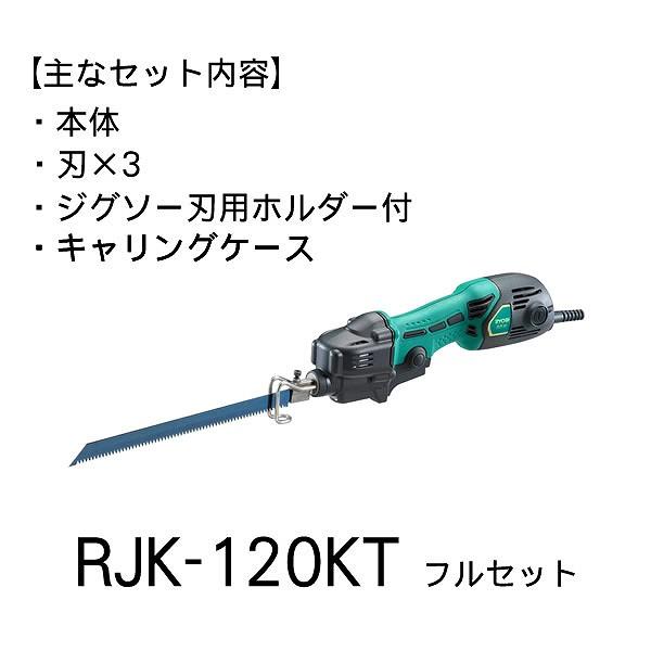 RJK-120KT リョービ 小型レシプロソーキット ケース付 (No.619400B)