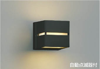AU35032L コイズミ ポーチライト LED(電球色) センサー付