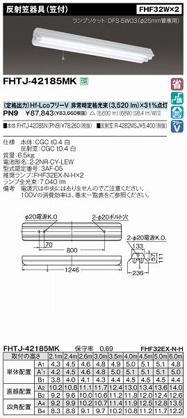 FHTJ-42185MK-PN9 【受注生産品】 東芝 非常用照明器具