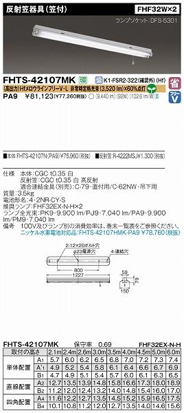 FHTS-42107MK-PA9 東芝 非常用照明器具