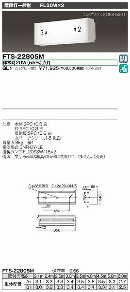 FTS-22805M-GL1 【受注生産品】 東芝 非常用照明器具