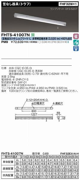 FHTS-41007N-PM9 東芝 非常用照明器具