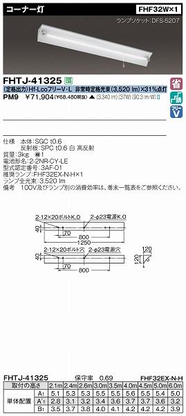 FHTJ-41325-PM9 【受注生産品】 東芝 非常用照明器具