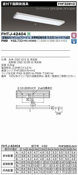 FHTJ-42404-PM9 東芝 非常用照明器具