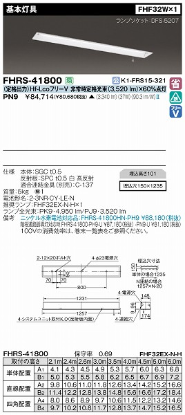 FHRS-41800-PN9 【受注生産品】 東芝 非常用照明器具