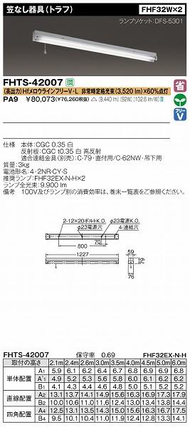 FHTS-42007-PA9 【受注生産品】 東芝 非常用照明器具