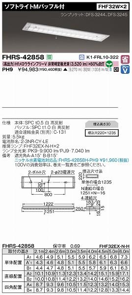 FHRS-42858-PH9 【受注生産品】 東芝 非常用照明器具