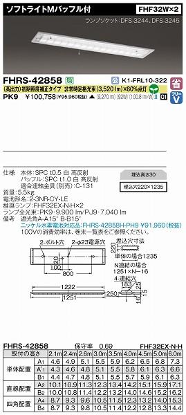 FHRS-42858-PK9 【受注生産品】 東芝 非常用照明器具