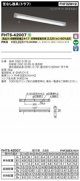 FHTS-42007-PK9 【受注生産品】 東芝 非常用照明器具