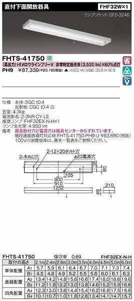 FHTS-41750-PH9 【受注生産品】 東芝 非常用照明器具