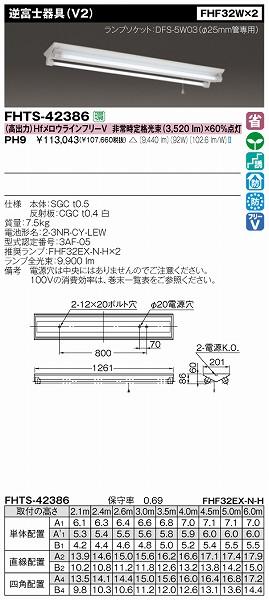 FHTS-42386-PH9 【受注生産品】 東芝 非常用照明器具