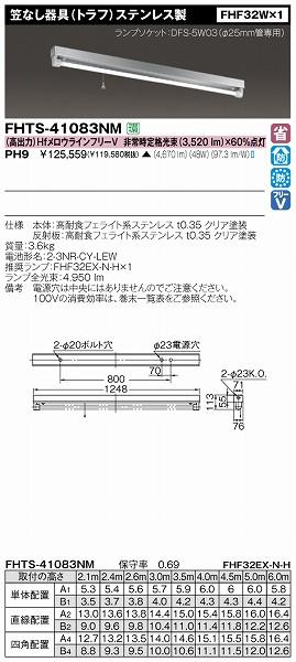 FHTS-41083NM-PH9 【受注生産品】 東芝 非常用照明器具