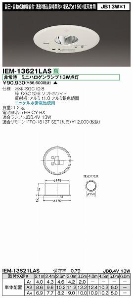 IEM-13621LAS 【受注生産品】 東芝 非常用照明器具