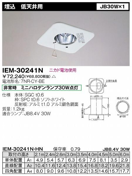 IEM-30241N 【受注生産品】 東芝 非常用照明器具