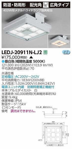 LEDJ-20911N-LJ2 東芝 高天井用照明器具