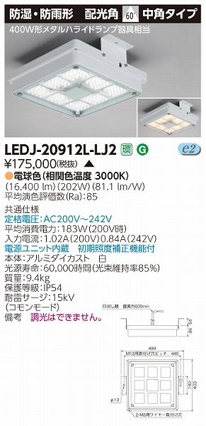LEDJ-20912L-LJ2 東芝 高天井用照明器具