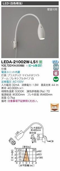 LEDA-21002W-LS1 東芝 ベッド灯