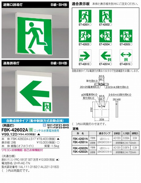 FBK-42602A-LS17 東芝 誘導灯本体