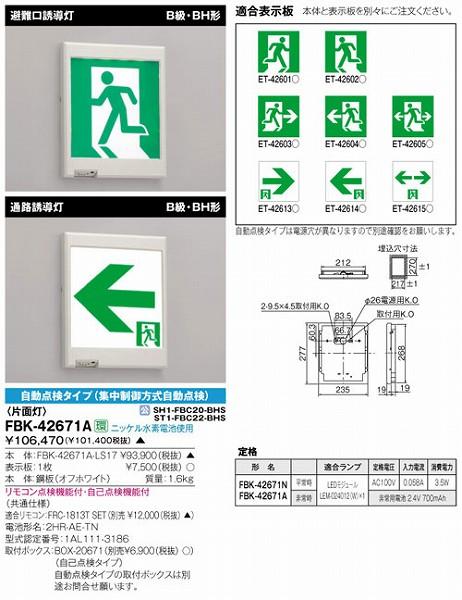 FBK-42671A-LS17 東芝 誘導灯本体