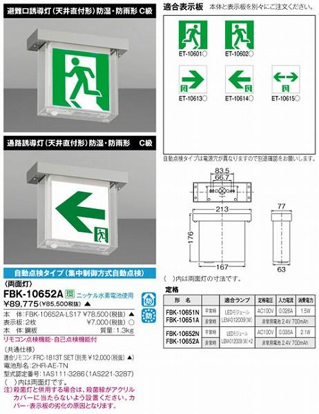 FBK-10652A-LS17 東芝 誘導灯本体