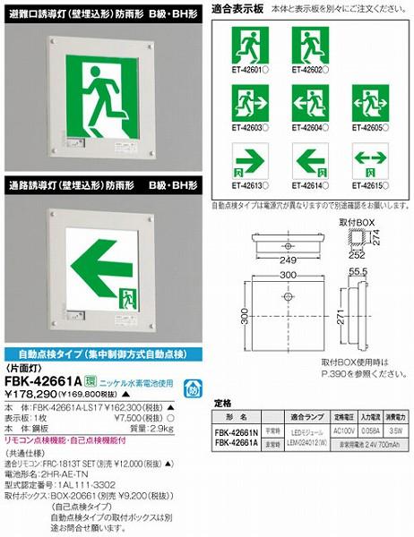 FBK-42661A-LS17 東芝 誘導灯本体
