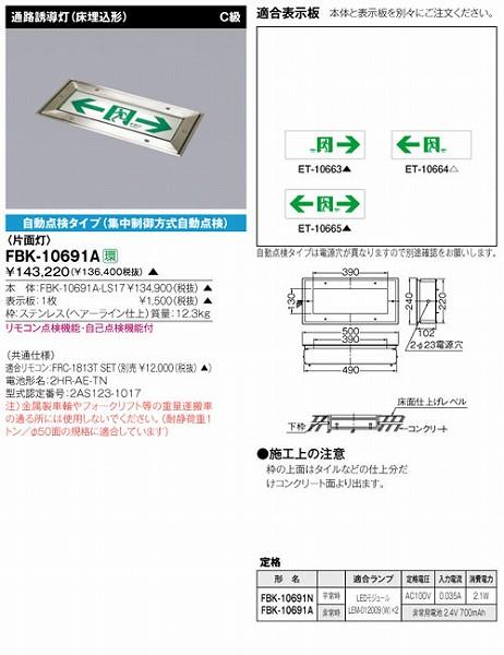 FBK-10691A-LS17 東芝 誘導灯本体